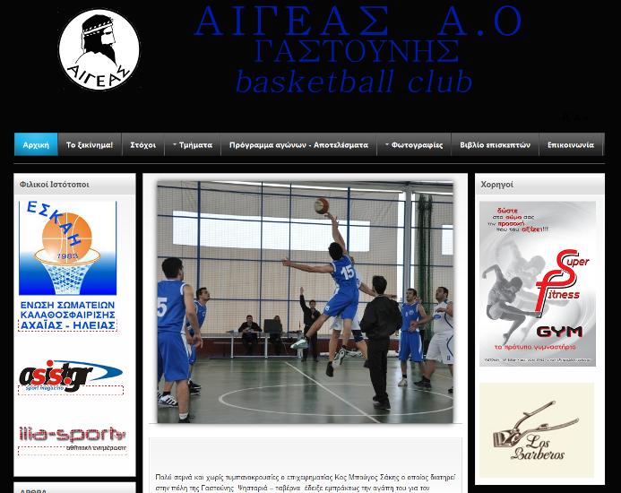 Ιστοσελίδα της Ακαδημίας basket ΑΙΓΕΑΣ