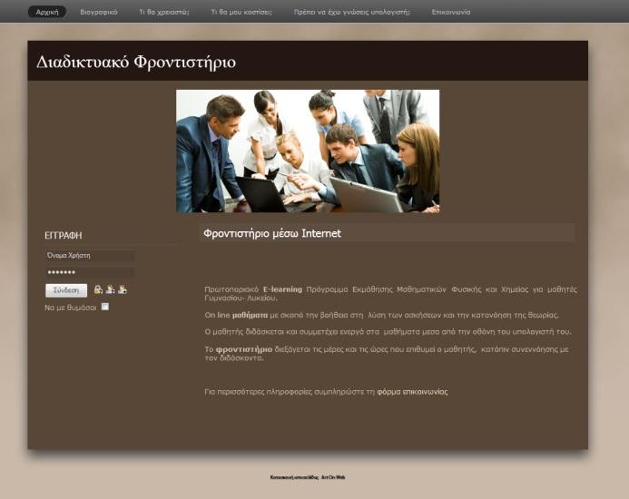 Διαδικτυακό Φροντιστήριο