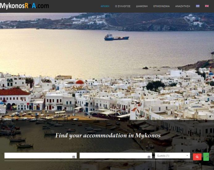 Η ιστοσελίδα του συλλόγου ενοικιαζομένων δωματίων και διαμερισμάτων Μυκόνου