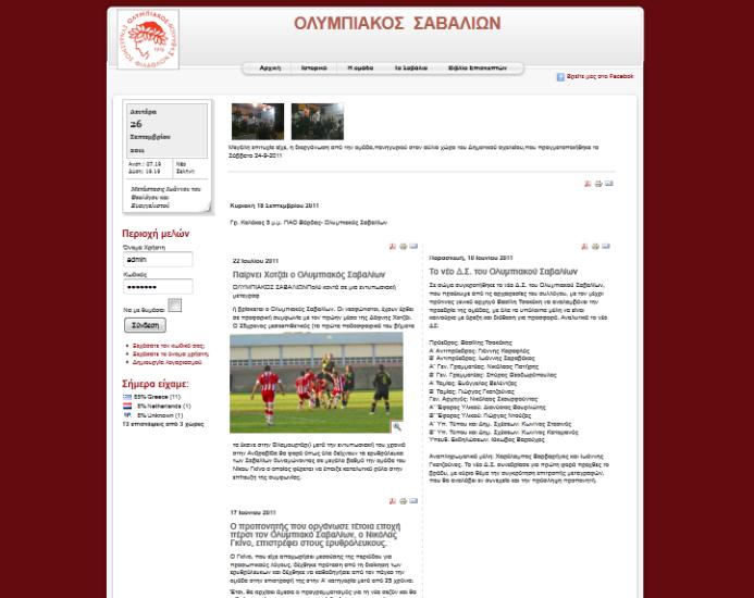Ιστοσελίδα της ποδοσφαιρικής ομάδας Ολυμπιακος Σαβαλίων